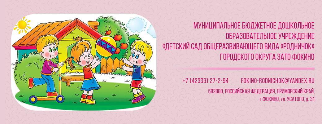 МБДОУ «Детский сад общеразвивающего вида «Родничок» городского округа ЗАТО Фокино